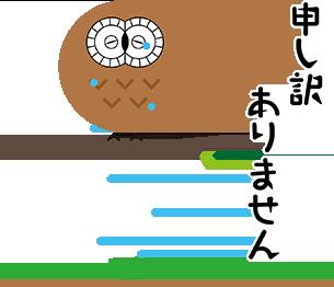 オリジナルキャラクター「アウ朗」